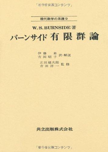 バーンサイド 有限群論 (現代数学の系譜 9)