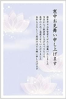 《官製 10枚》寒中見舞はがき(No.862)《官製ハガキ/ヤマユリ/裏面印刷済み》