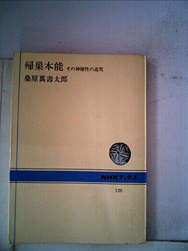 帰巣本能―その神秘性の追究 (NHKブックス)の詳細を見る
