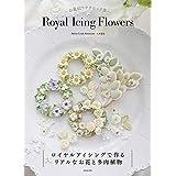 〜お花絞りテクニック集〜 Royal Icing Flowers