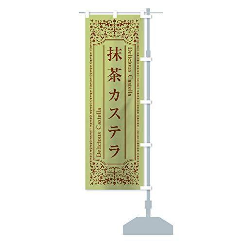 抹茶カステラ のぼり旗 チチ選べます(レギュラー60x180cm 右チチ)