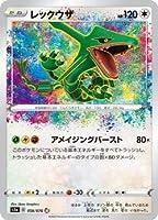 ポケモンカードゲーム S3a 056/076 レックウザ 無 (A アメイジングレア) 強化拡張パック 伝説の鼓動