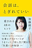 会話は、とぎれていい ―愛される48のヒント - 加藤綾子