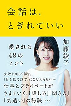 [加藤綾子]の会話は、とぎれていい ―愛される48のヒント