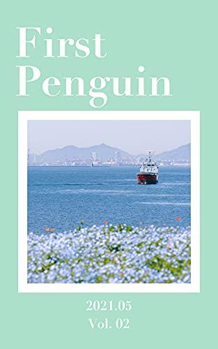 First Penguin 2021.05 / Vol.02 限界風景部FirstPenguin
