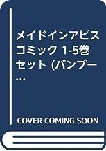 メイドインアビス コミック 1-5巻セット (バンブーコミックス)