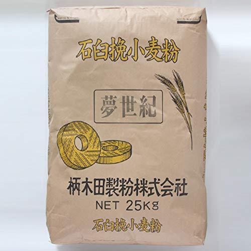 柄木田製粉 国産100% 長野県産石臼挽き小麦粉夢世紀 中力粉 25kg