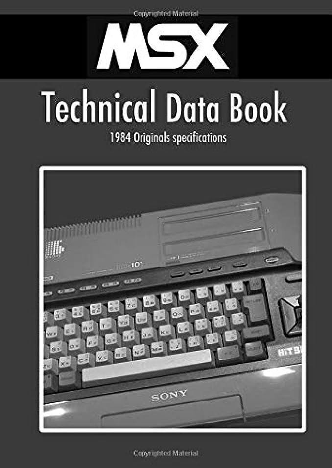 ママ前部解釈するMSX Technical Data Book
