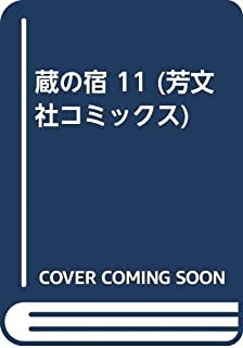 蔵の宿 11 (芳文社コミックス)