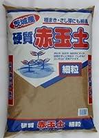 茨城産 硬質 赤玉土 細粒 16L/9袋セット