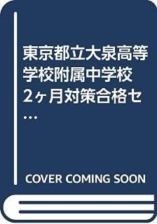 東京都立大泉高等学校附属中学校 2ヶ月対策合格セット問題集(15冊)