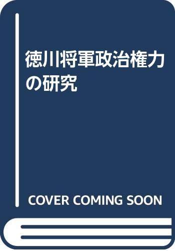 徳川将軍政治権力の研究の詳細を見る