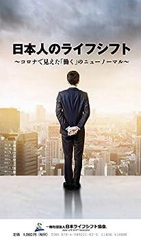 [一般社団法人日本ライフシフト協会]の日本人のライフシフト: ~コロナで見えた「働く」のニューノーマル~