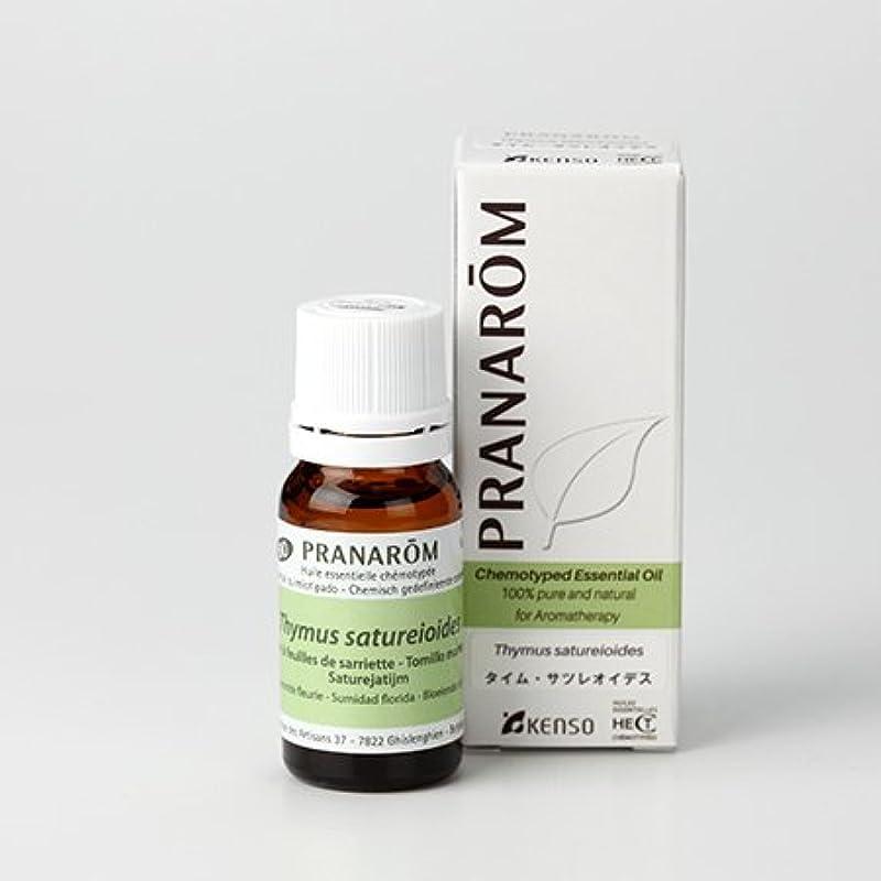 一定可決ブランクプラナロム ( PRANAROM ) 精油 タイム?サツレオイデス 10ml p-176 タイムサツレオイデス