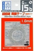 ガイアノーツ 超極細 両面テープ 強粘着タイプ G-15b 1.0mm
