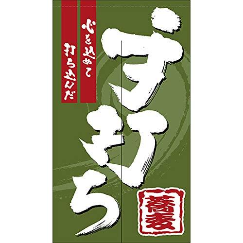 【2枚セット】のれん のれん 手打ち蕎麦 そば ソバ No.TNR-0257 (受注生産)