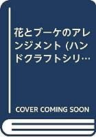 花とブーケのアレンジメント (ハンドクラフトシリーズ 114)