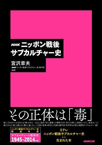 [画像:NHK ニッポン戦後サブカルチャー史]
