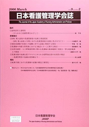 Mirror PDF: 日本看護管理学会誌 (Volume9,number2)