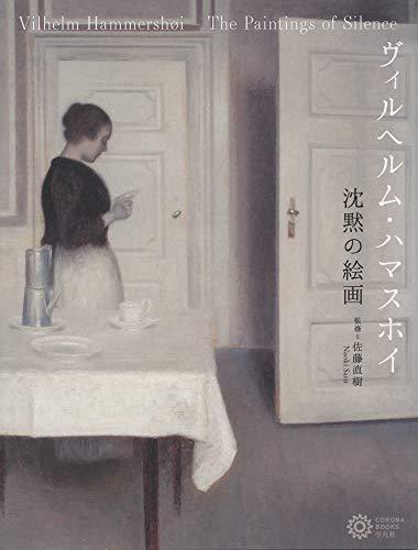 ヴィルヘルム・ハマスホイ 沈黙の絵画 (コロナ・ブックス)