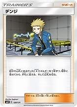 Pokemon TCG/Volkner (Common) / GX Starter Decks (SMH-120) / Japanese Single Card