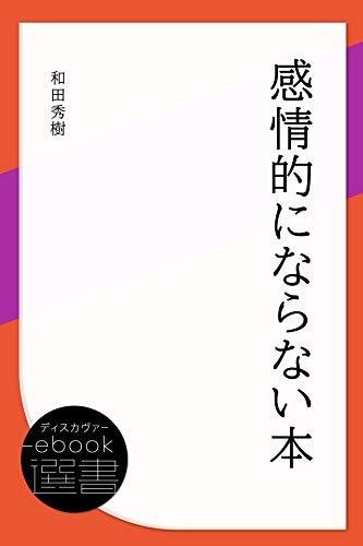 感情的にならない本 (ディスカヴァーebook選書)
