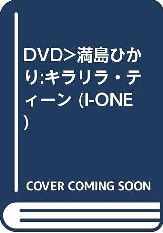 DVD>満島ひかり:キラリラ・ティーン (I-ONE)