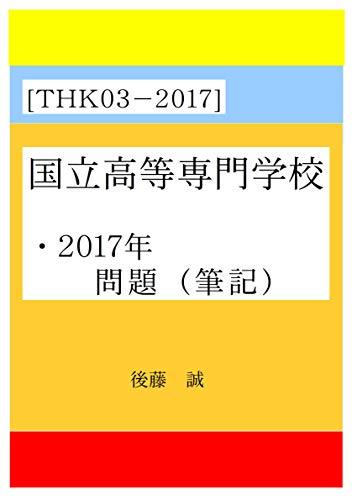 後藤の英語:解答編[THK03-2017]国立高等専門学校 解答の仕方(2017年問題)