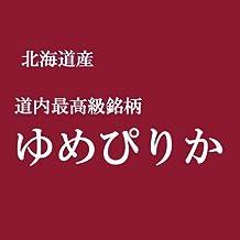 【精米】北海道産 特A受賞 無洗米(袋再利用) 白米 ゆめぴりか 10kg(長期保存包装)x1袋 令和元年産