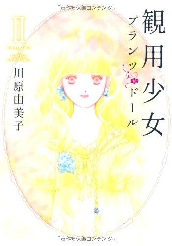 観用少女 2 (眠れぬ夜の奇妙な話コミックス)