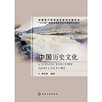 Chinese history and culture . second five ordinary travel management planning education materials(Chinese Edition)