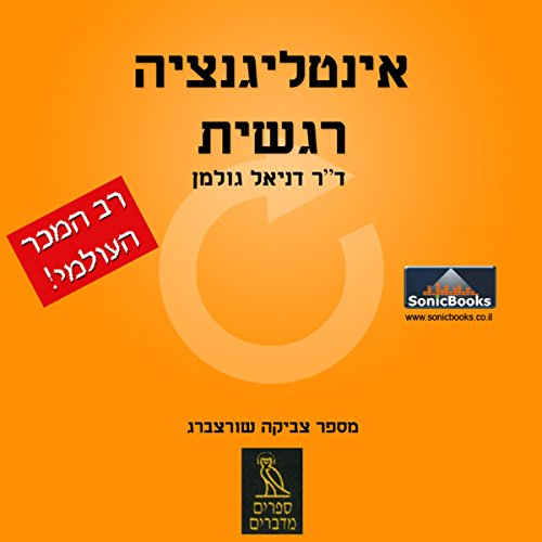 Emotional Intelligence [Hebrew Edition] cover art