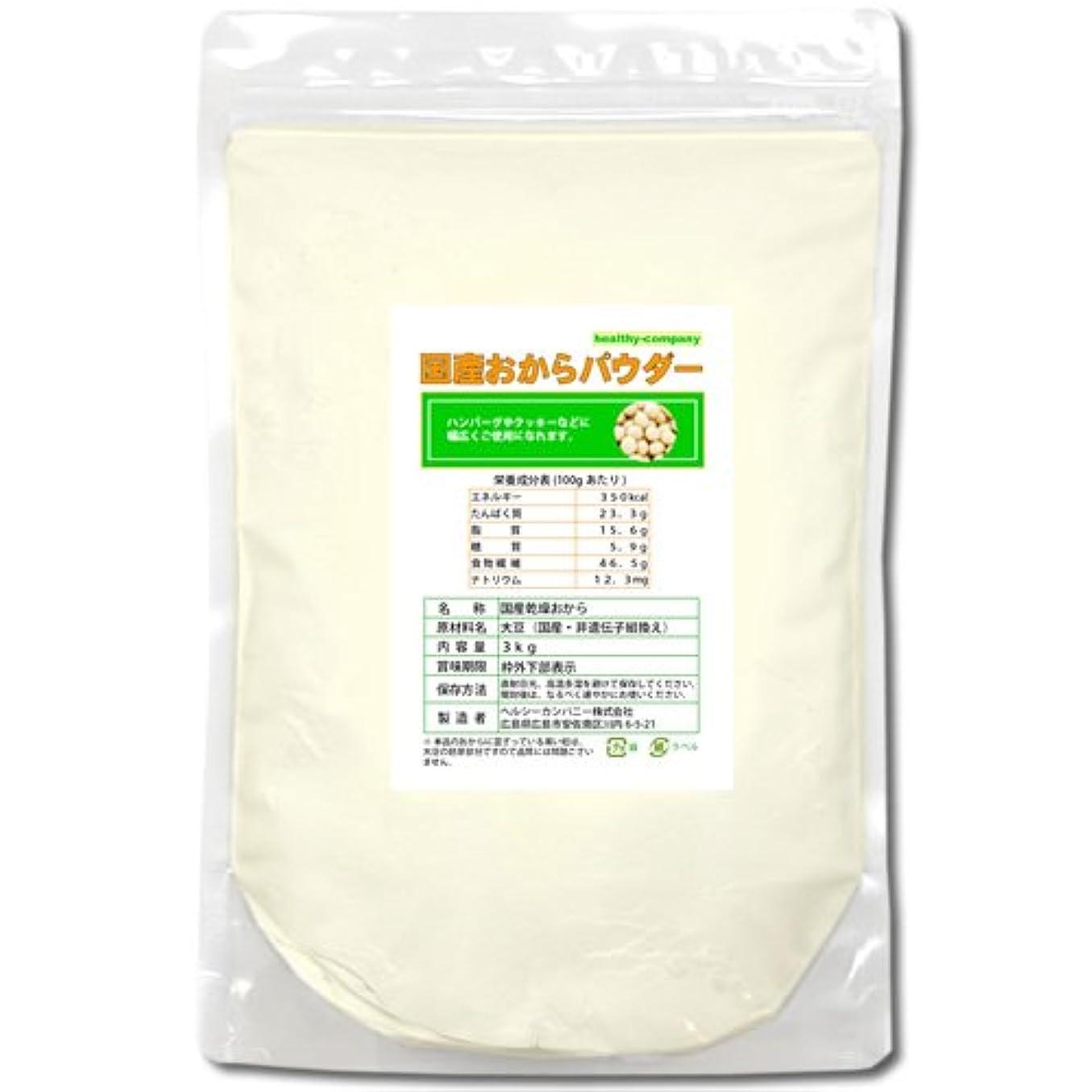 もちろん鳴り響くスポンサー国産大豆100%おからパウダー3kg(乾燥 粉末 ヘルシーカンパニー)
