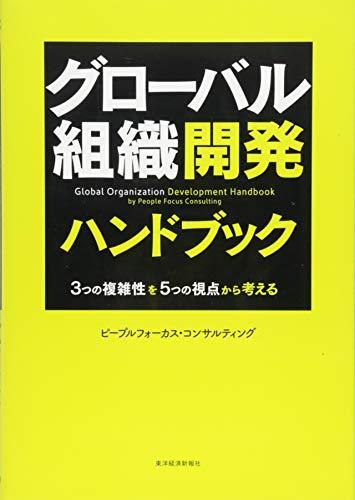 グローバル組織開発ハンドブック