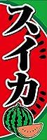 『60cm×180cm(ほつれ防止加工)』お店やイベントに! のぼり のぼり旗 スイカ(バージョン2)