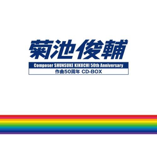 菊池俊輔 作曲50周年 CD-BOX Composer SHUNSUKE KIKUCHI 50th Anniversary CD-BOX