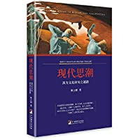 Main Currents of Westfrn Thought(Chinese Edition)