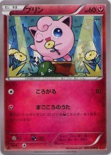 ポケモンカードゲーム XY[コレクションY] プリン(たね) 042/060 XY1