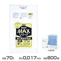 【お買得】ジャパックス 業務用ポリ袋 80L 半透明 0.020mm 400枚 10枚×40冊入 S-88