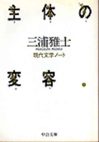主体の変容―現代文学ノート (中公文庫)
