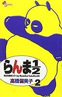 らんま1/2〔新装版〕 (2) (少年サンデーコミックス)