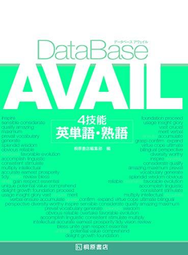 データベース アヴェイル 4技能 英単語・熟語