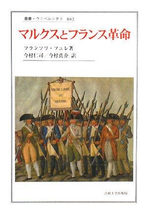 マルクスとフランス革命 (叢書・ウニベルシタス)