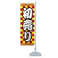 初売り のぼり旗 サイズ選べます(ショート60x150cm 右チチ)
