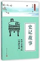 中华典籍故事:左传故事