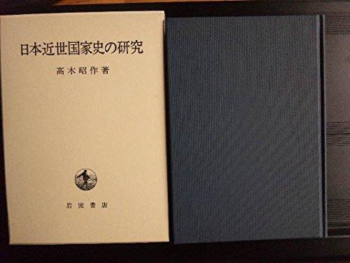 日本近世国家史の研究の詳細を見る