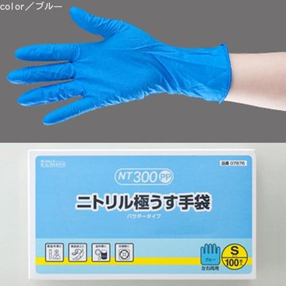 骨髄休眠結婚するニトリル極うす手袋 NT300PP 100枚入り (M)