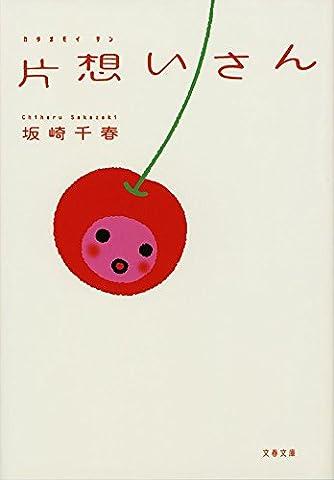 片想いさん (文春文庫)