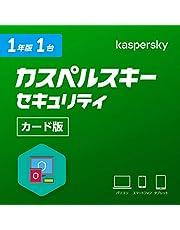【Amazon.co.jp限定】カスペルスキー セキュリティ (最新版) | 1年 1臺版 | カード版 | Windows/Mac/Android/iOS対応