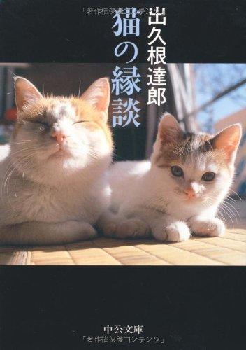猫の縁談 (中公文庫)
